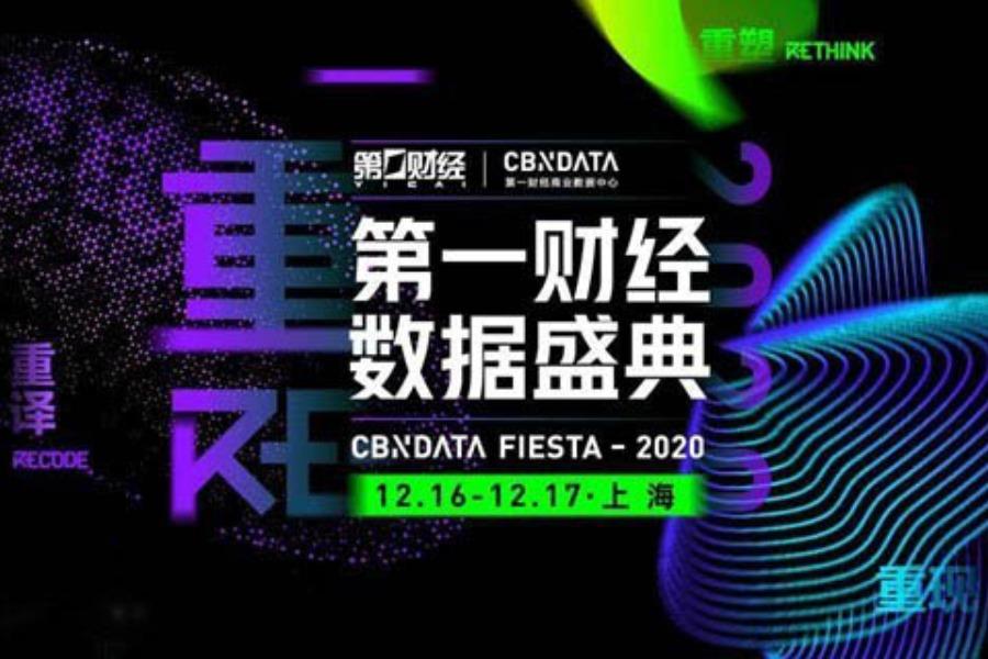 2020第一财经数据盛典丨Z世代新消费破壁消费的下半场玩法,2021人货场的思与变!