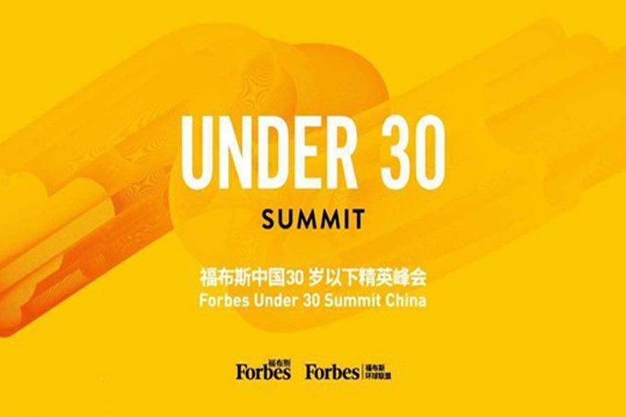 【直播上新】2020福布斯中国30岁以下精英峰会