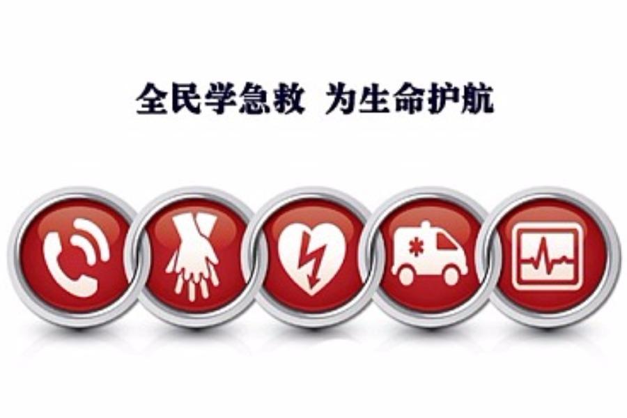 【天津】2月24日美国心脏协会Heartsaver拯救心脏急救技能培训