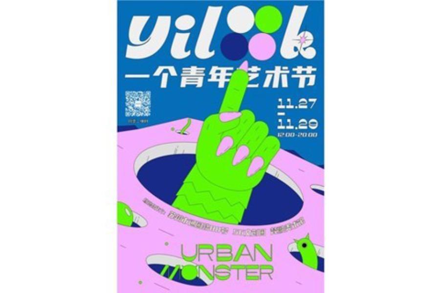 Yilooook一个青年艺术节