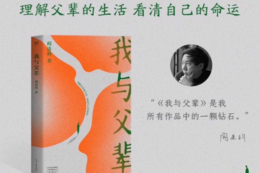 【西西弗书店·上海】阎连科对话陆庆屹:我的父亲母亲——《我与父辈》分享会