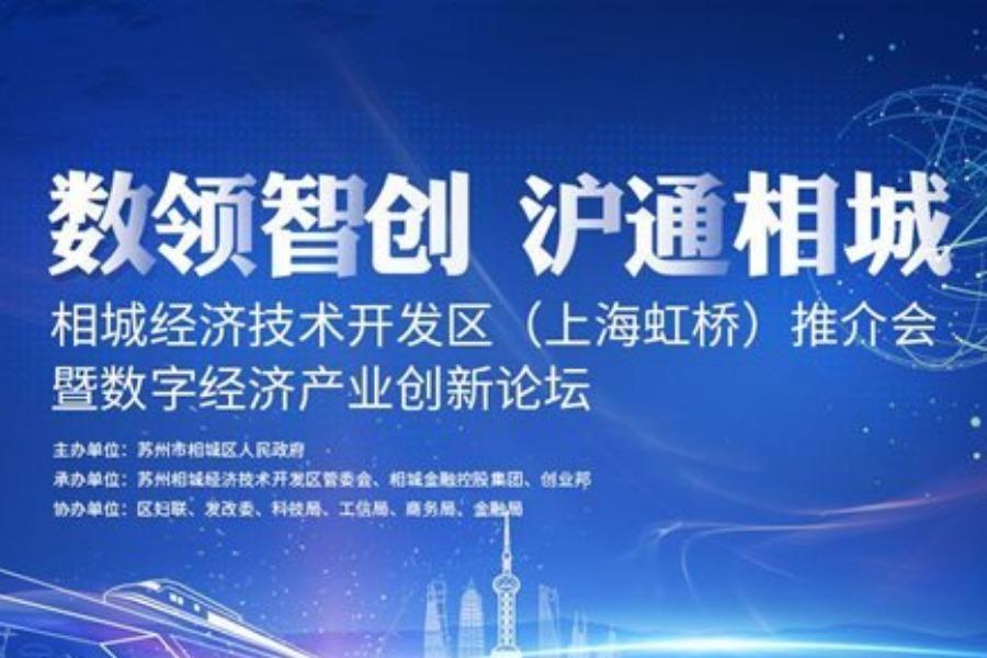 相城经济技术开发区(上海虹桥)推介会暨数字经济产业创新论坛