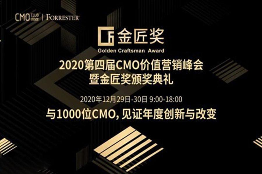 【直播上新】金匠奖丨2020第四届CMO价值营销峰会暨金匠奖颁奖典礼