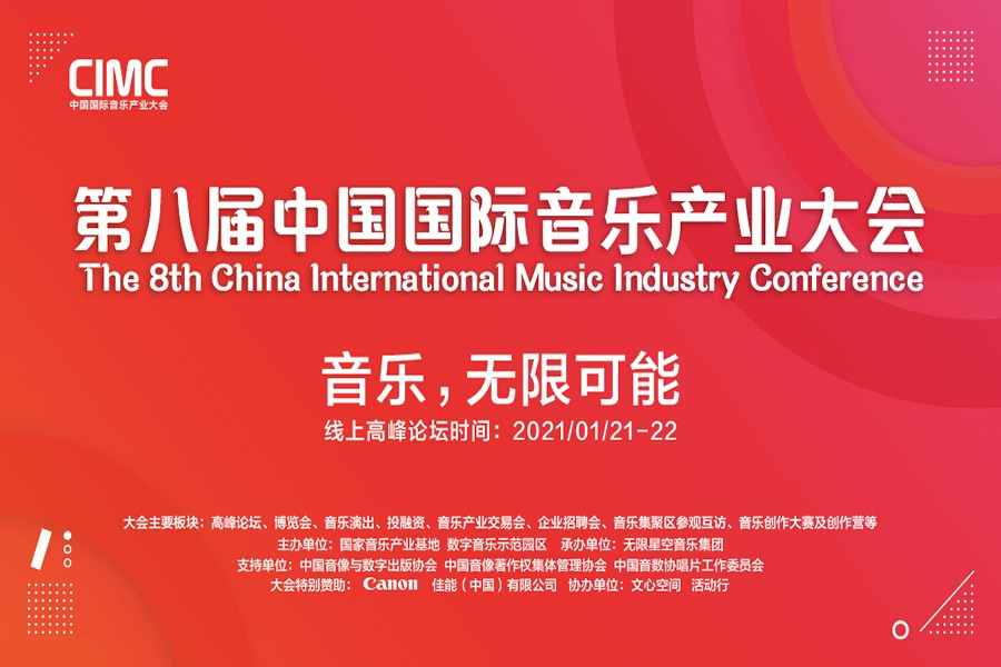 第八届中国国际音乐产业大会