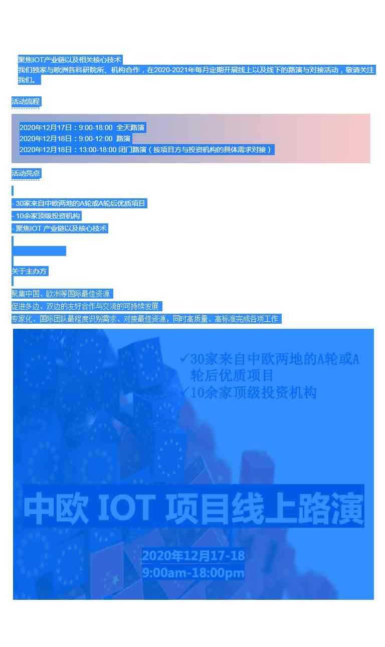 中欧IOT项目对接-预约报名-活动-活动行.jpg