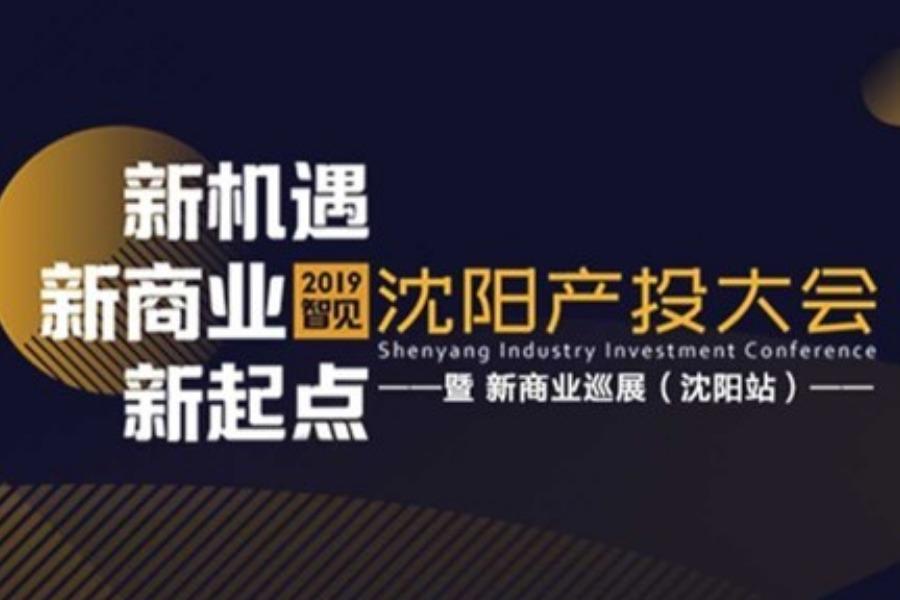 2019智见·沈阳产投大会