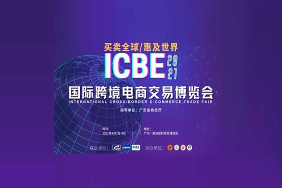 ICBE2021广州国际跨境电商交易博览会