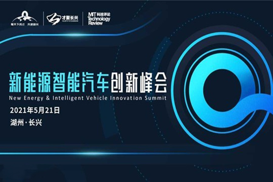 新能源智能汽车创新峰会