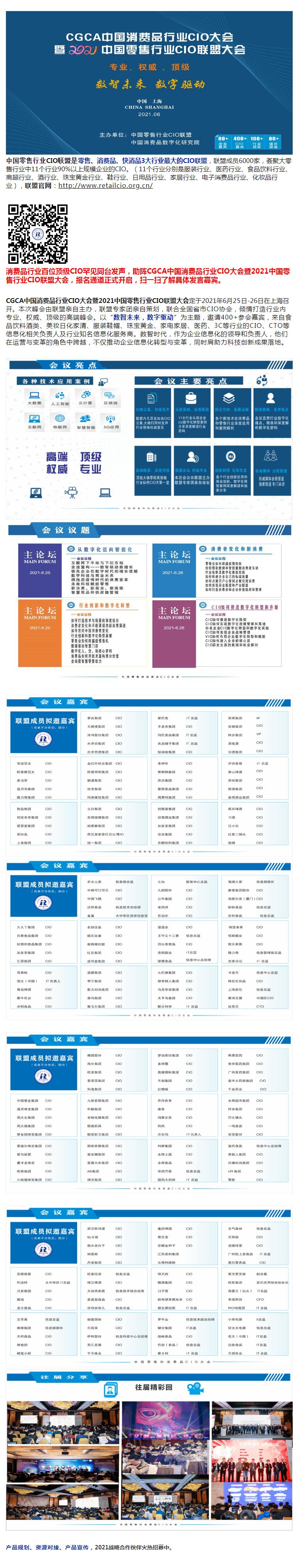 CGCA中国消费品行业CIO大会暨2021中国零售行业CIO联盟大会 预约报名-中国零售行业CIO联.png