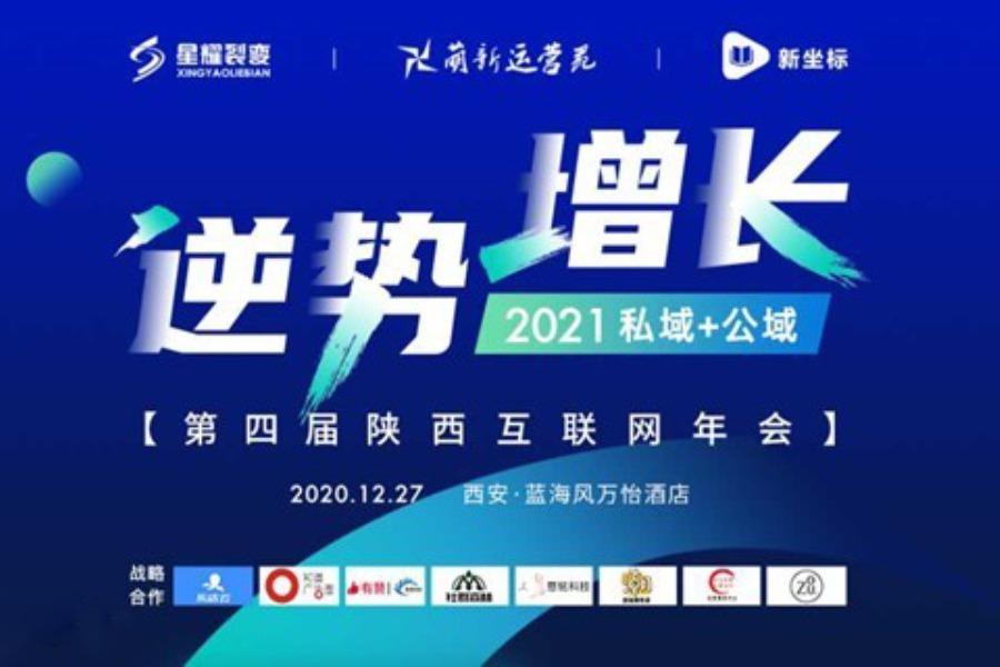 2021逆势增长第四届陕西互联网人年会||早鸟票限时抢购中~