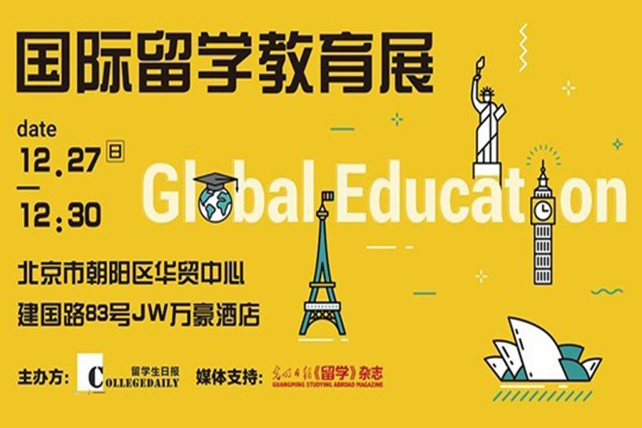 Global Education国际留学教育展