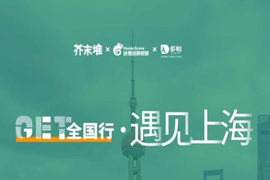 芥末堆·GET全国行 | 遇见上海,数字经济中在线教育的创新与未来