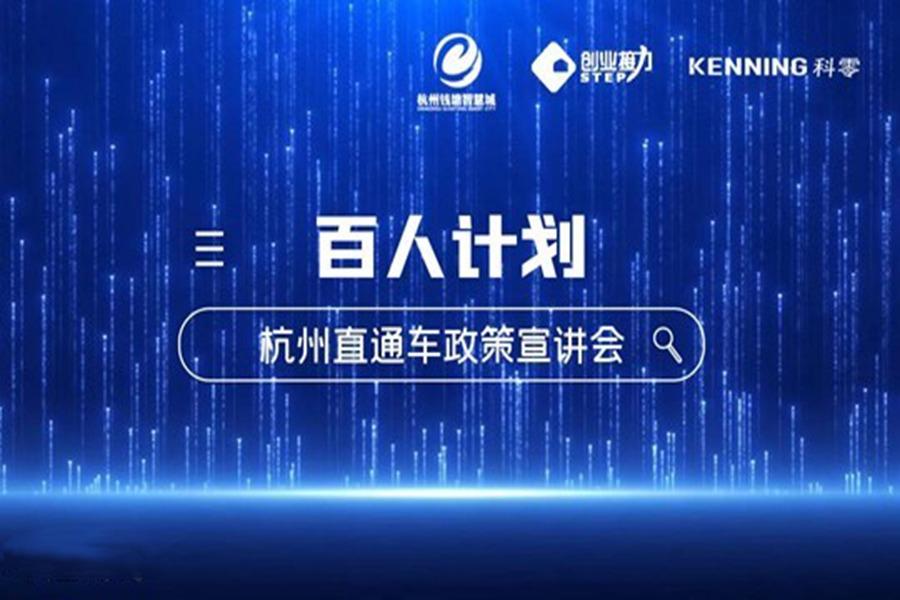 百人计划·杭州直通车政策宣讲会(仅限项目报名)