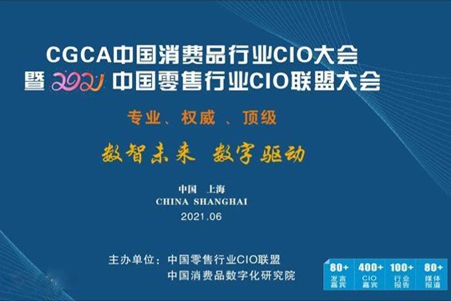 CGCA中国消费品行业CIO大会暨2021中国零售行业CIO联盟大会