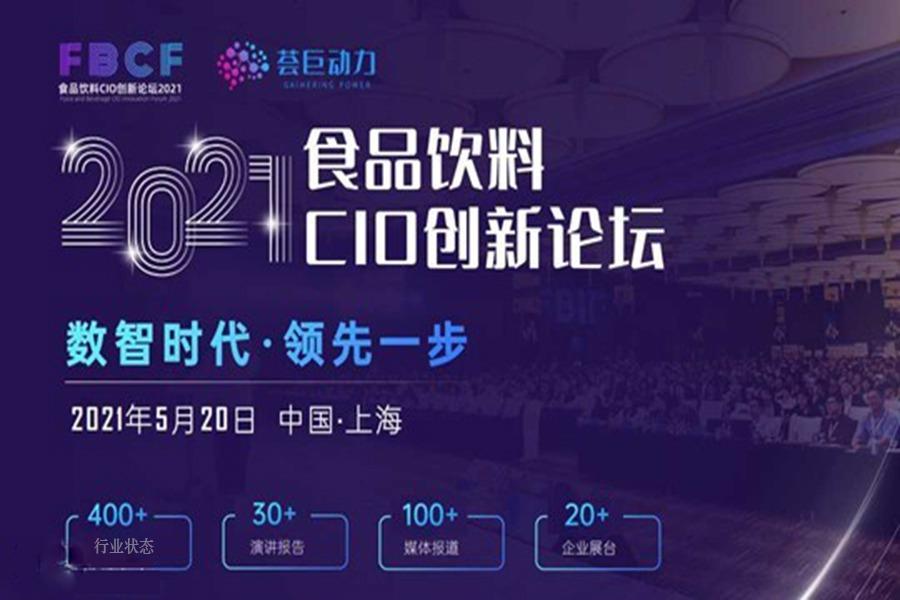 食品饮料CIO创新论坛(FBCF 2021) --上海站 | 共话数字化 | 新零售运营 | 消费者