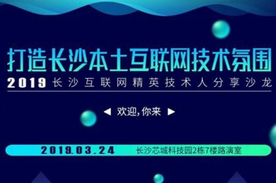 【公益活动】2019长沙互联网精英技术人分享沙龙