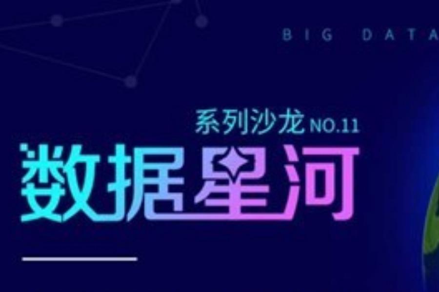 数据星河沙龙-走进中国气象局华风集团