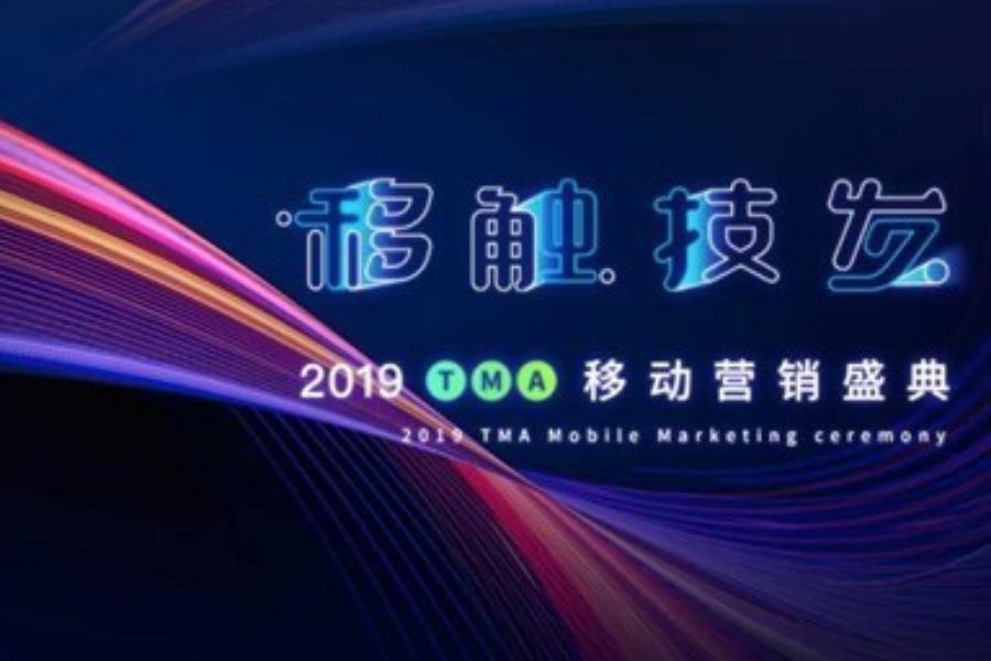 2019TMA移动营销盛典