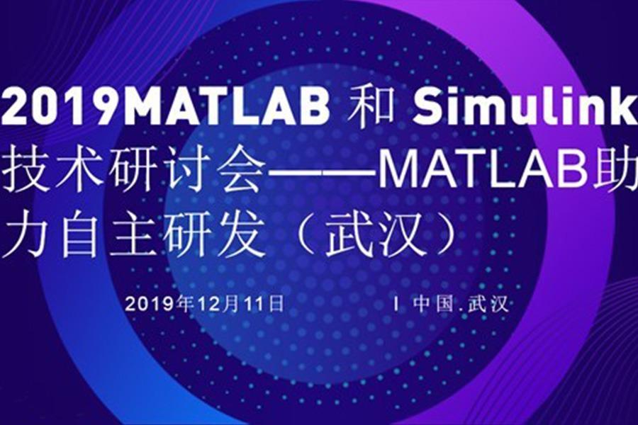 2019 MATLAB 和 Simulink技术研讨会 —— MATLAB助力自主研发 (武汉)