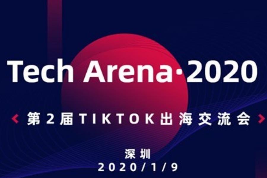 Tech Arena·2020-第2届TIKTOK出海交流会