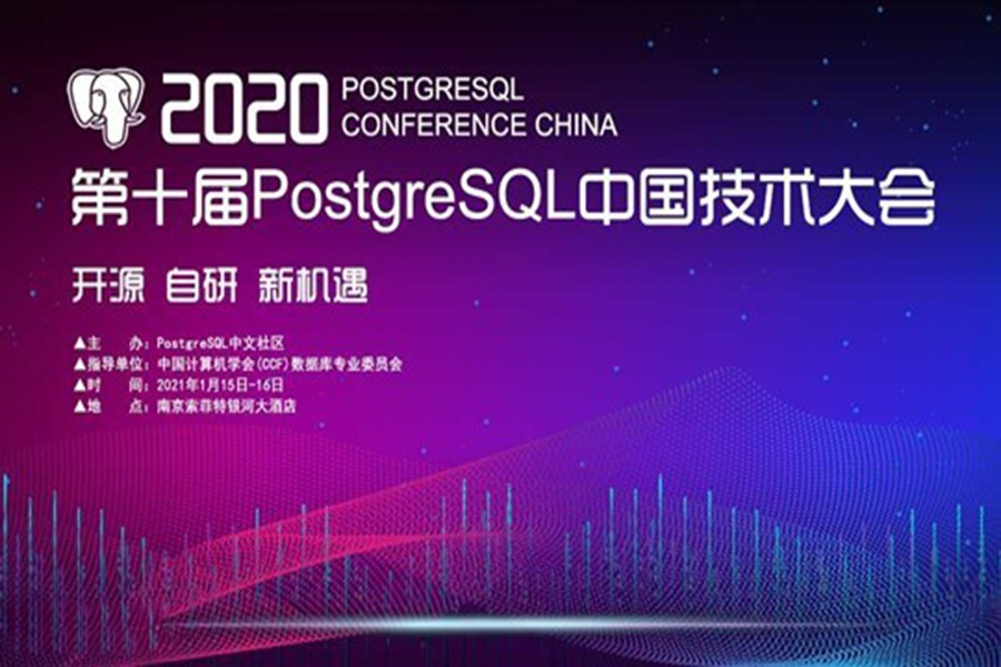 第十届PostgreSQL中国技术大会