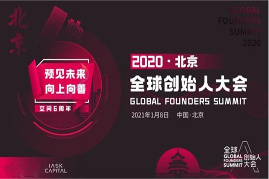 2020全球创始人大会暨影响力人物榜单发布