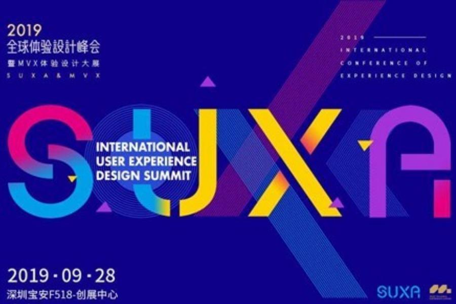 2019全球体验设计峰会暨MVX体验设计大展:体验赋能商业