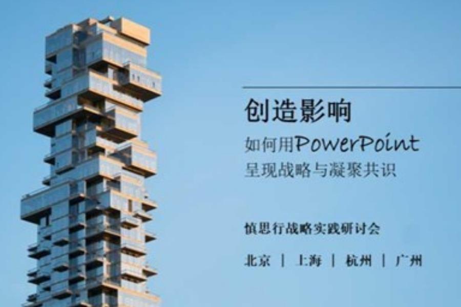 活動報名 | 慎思行戰略實踐研討會:如何用PPT呈現戰略與凝聚共識?(杭州)