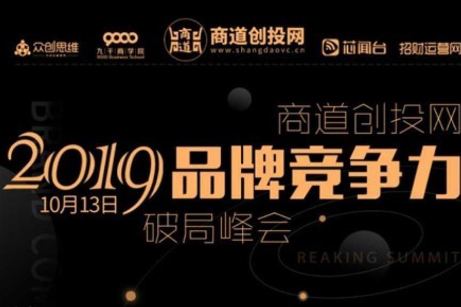 商道创投网2019品牌竞争力破局峰会