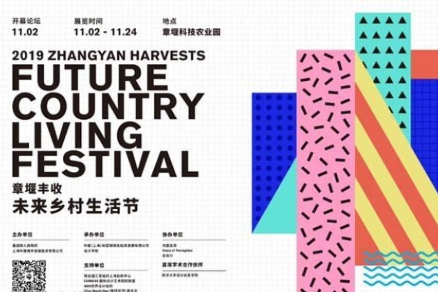 未來鄉村生活節 | 開幕日論壇