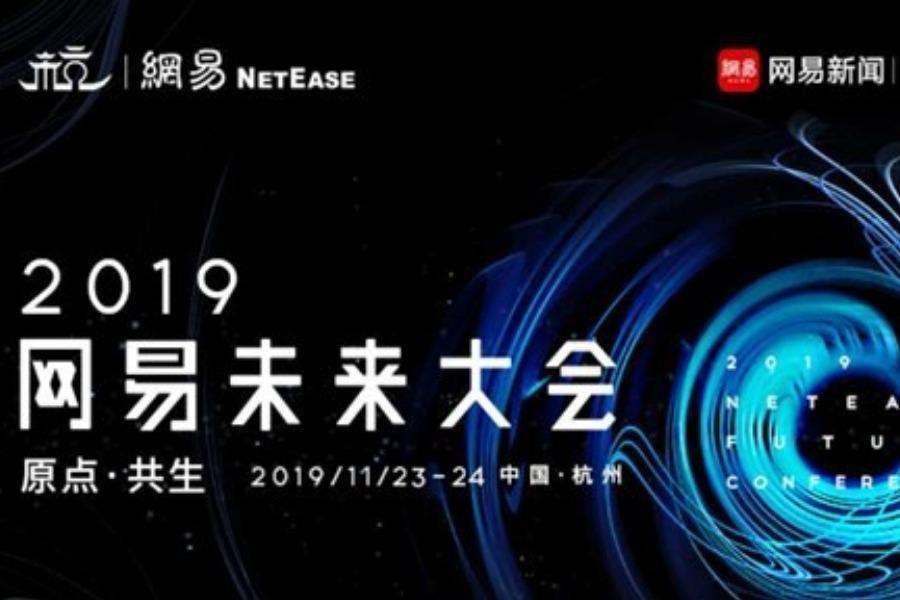 2019网易未来大会