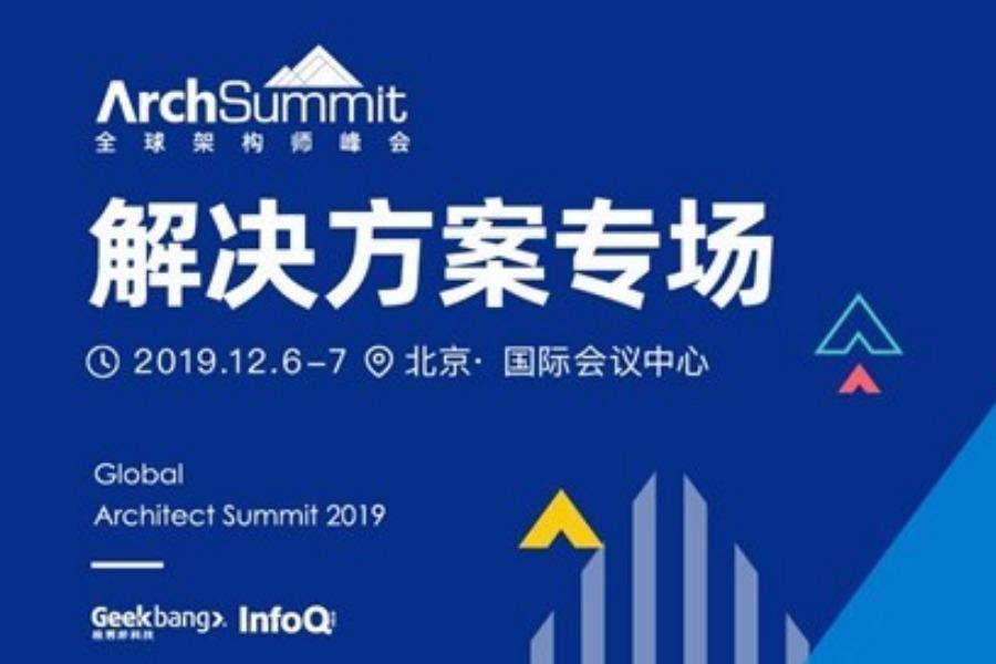 Arch Summit 2019北京-解决方案专场免费报名中