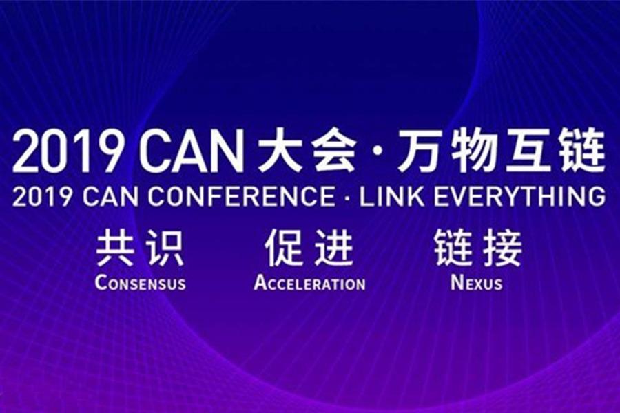 2019CAN大会 · 万物互链 — 区块链之父面对面 !