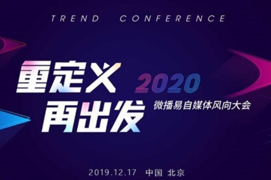 重定义·再出发 —2020微播易自媒体风向大会