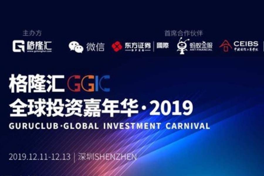 格隆汇·全球投资嘉年华·2019