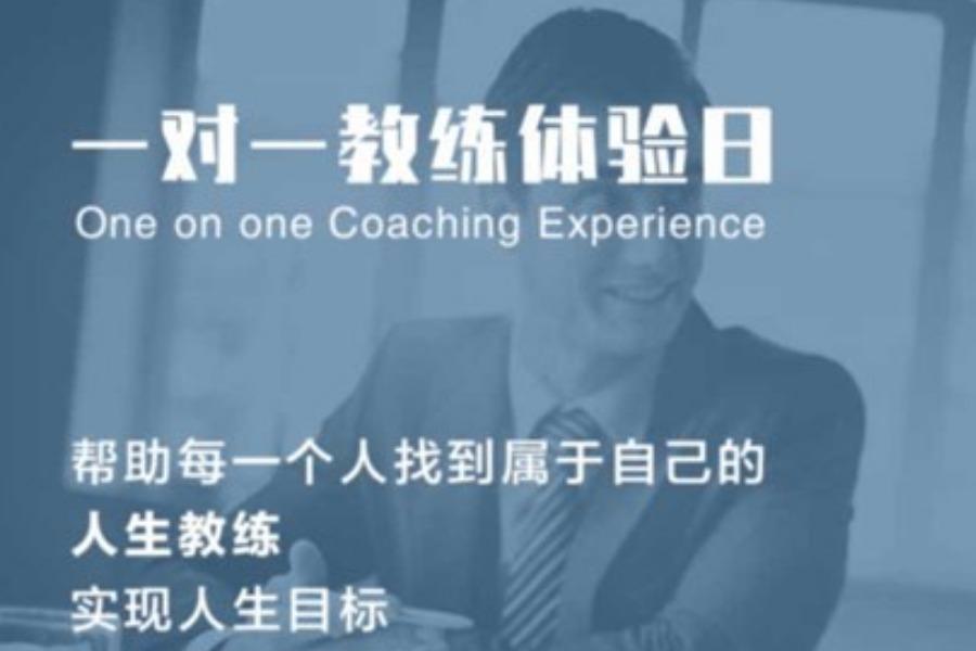 一对一教练日:帮助每一个人实现自己的人生价值