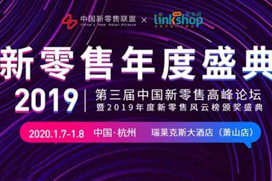 新零售年度盛典第三届中国新零售高峰论坛暨2019年度新零售风云榜颁奖盛典