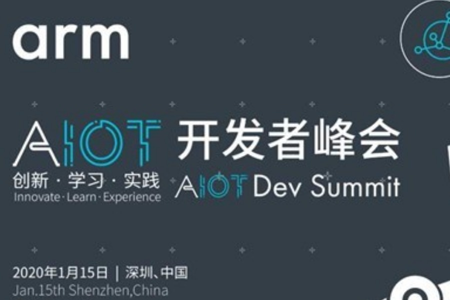 Arm AIoT开发者峰会活动参与者报名表(Arm AIoT Dev Summit - Partic
