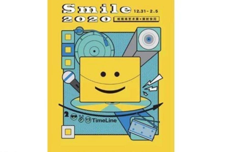 微笑2020 纸现场艺术展
