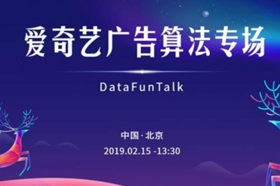 DataFunTalk:爱奇艺广告算法专场