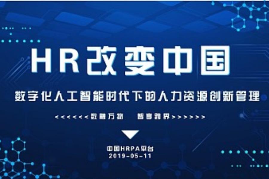 """数融万物,智享跨界@2019第五届""""HR改变中国""""数字化人力资源高峰论坛"""