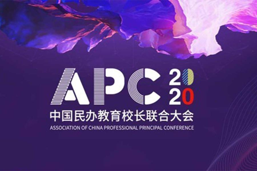APC中国民办教育校长联合大会