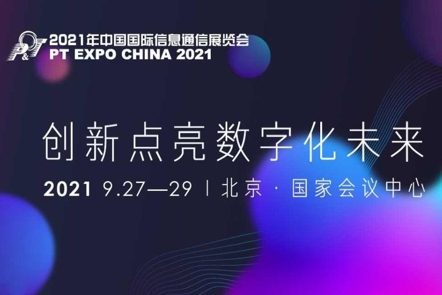 """2021年中国国际信息通信展览会-""""创新点亮数字化未来"""""""