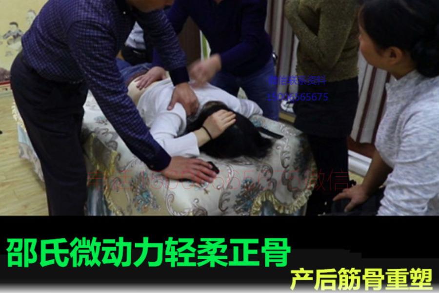 邵氏微動力輕柔輕巧正骨手法產后筋骨重塑教程3天精華視頻