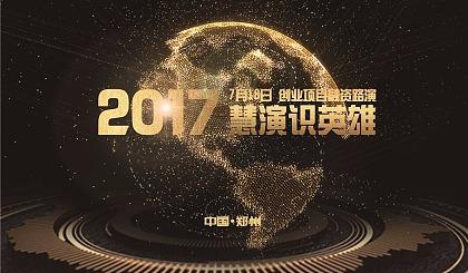 【慧演识英雄】2017年第五期——专注于种子轮和天使轮的路演平台