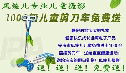 凤绫儿儿童摄影【1000台剪刀车免费送】