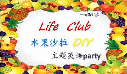 昂立英语生活俱乐部亲子活动之《水果沙拉DIY》