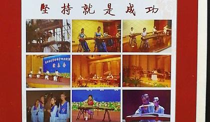 郑佳佳古筝学校2017暑期免费试课活动(四岁至十八岁)