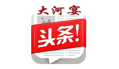 大河宴2周年店庆!