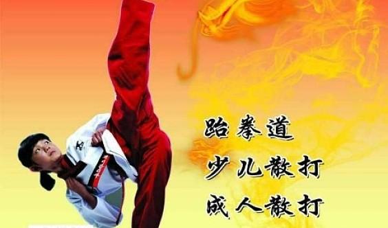 志鹏跆拳道 暑假特为高考生开设散打课程
